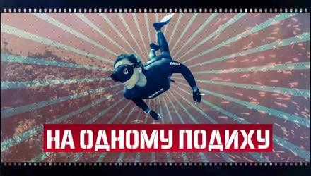 Человек-амфибия: история украинского рекордсмена, который задержал дыхание на 9 минут