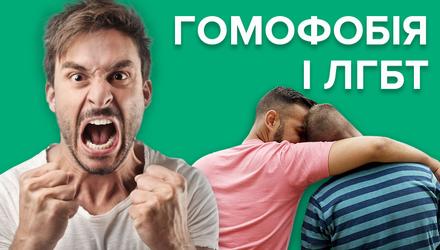 Чому гомосексуальність – природно, а гомофобія – ні