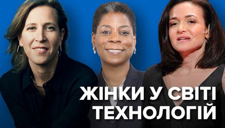 Истории женщин в сфере новейших технологий, что вдохновляют