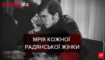 Вспомнить всё: Советский мужчина
