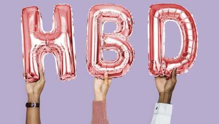 Найкращі привітання колезі з Днем народження у прозі та віршах