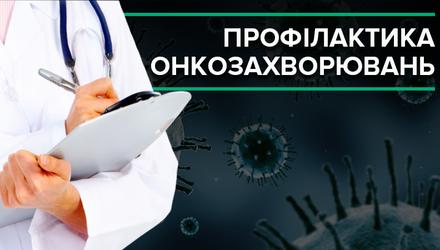 Як не захворіти на рак: поради провідного онколога