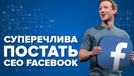 Кто такой Марк Цукерберг: история успеха самого молодого мультимиллионера мира
