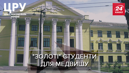 Скандал у Донецькому медуніверситеті: хто дурив студентів на мільйони доларів
