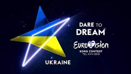 Отбор на Евровидение 2019 от Украины: кто прошел в финал