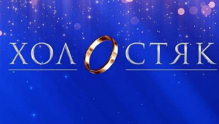 Прем'єра шоу Холостяк: перший анонс дев'ятого сезону проекту – відео