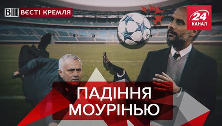 Вєсті Кремля. Слівкі: Хто врік відомого тренера. Російська манія перейменування