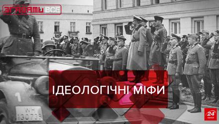 Згадати Все: Радянські міфи, частина 2