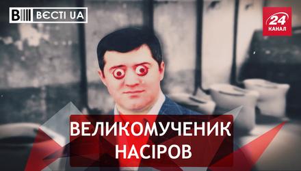 Вєсті.UA: Фіаско Насірова. Чому Труханов прибув з іншого світу