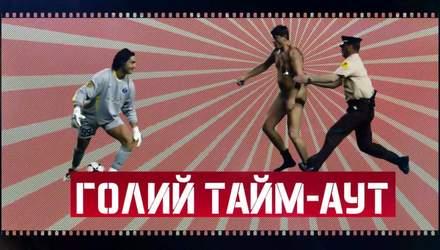 Голяком за славою, або Чому під час спортивних матчів на поле вибігають відчайдухи без одягу