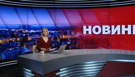 Випуск новин за 19:00: Фейкова тривога на Тернопільщині. Чи визнають ПЦУ інші церкви
