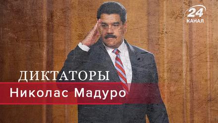 Кто такой Николас Мадуро: что известно о скандальном президенте Венесуэлы