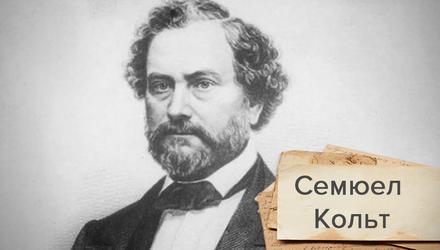 Захоплива історія про легендарну зброю та його винахідника Кольта