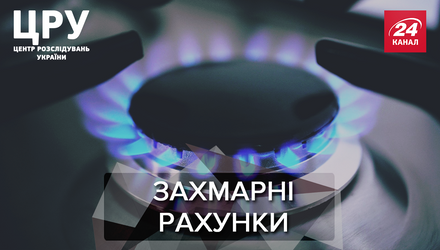 Надто великі суми у платіжках за газ: що відбувається із тарифами