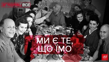 Згадати Все: Радянські харчові звички
