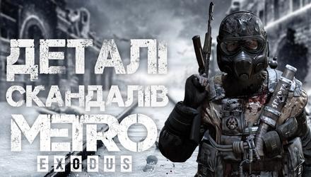 Metro: Exodus – факты об украинском проекте, номинированном на премию The Game Awards 2