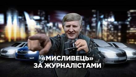 """Охранники Ахметова следят за журналистами программы """"Схемы"""": фотодоказательства"""