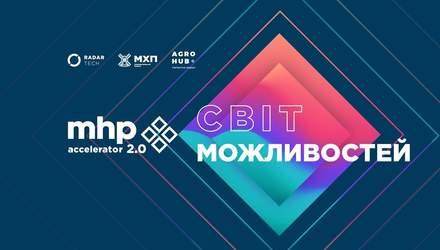 Radar Tech, Agrohub та агрохолдинг МХП запускають другий сезон проекту MHP accelerator