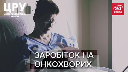 Фармацевтична мафія: хто та як наживається на ліках для онкохворих
