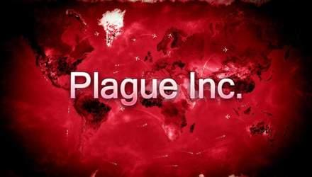 """У грі Plague Inc. з'являться """"антивакцинатори"""": деталі оновлення"""