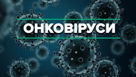 Віруси, які викликають рак: профілактика та лікування