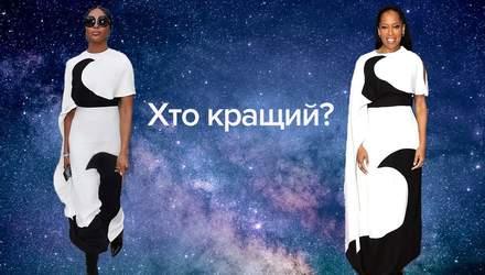 Модна битва: оскароносна Реджина Кінг і топ-модель Наомі Кемпбелл засвітились в однакових сукнях