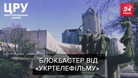 """Нові горизонти українського кіно, або Як """"Укртелефільм"""" перетворився на будівельний майданчик"""