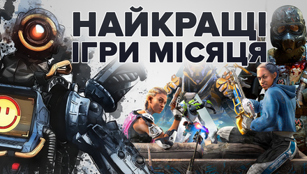 Топ-ігри лютого: огляд Metro: Exodus, Apex Legends та  Far Cry: New Dawn