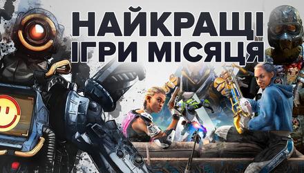 Топ-игры февраля: обзор Metro: Exodus, Apex Legends и Far Cry: New Dawn