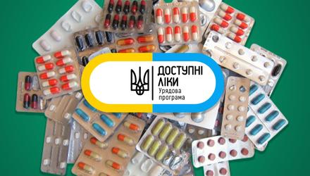 Нові доступні ліки: які зміни чекають на пацієнтів з 1 квітня