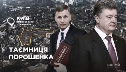 """Под грифом """"секретно"""": как прикрыли причастность Порошенко к разрушению исторического памятника"""
