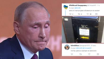"""""""Навіть вс*атися від щастя не дозволили"""": реакція соцмереж на візит Путіна до Криму"""