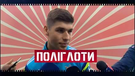 """Известные украинские спортсмены-""""полиглоты"""" и их языковые курьезы: смешное видео"""