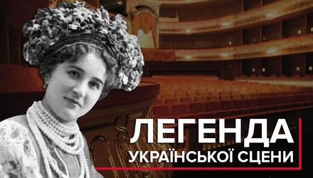 Марія Заньковецька: 6 фактів про українську акторку, яка відмовила російському театру