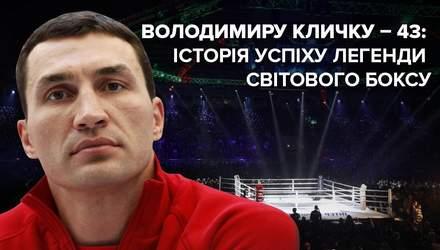 Владимиру Кличко – 43: история успеха легенды мирового бокса