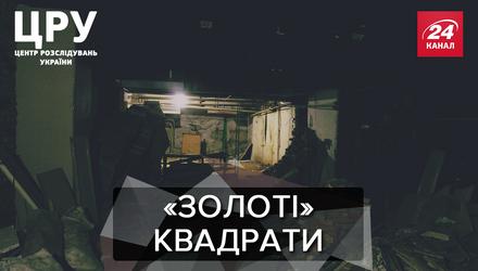 Махінації, підробки та сумнівні нотаріуси: про обурливі схеми захоплення майна у столиці