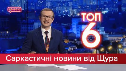 Саркастические новости от Щура: Топ-6 отвратительных агитационных песен! Позитив в выборах-2019