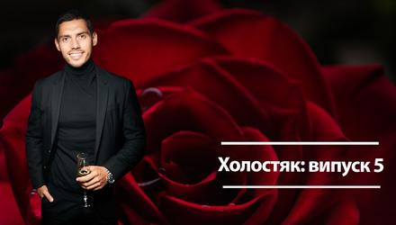 Холостяк 9 сезон 5 выпуск: самая неожиданная церемония роз и рекорд в свиданиях