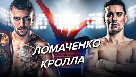 Василий Ломаченко – Энтони Кролла: онлайн боксерского поединка