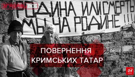 Вспомнить Все: Украинский Крым. Часть 2