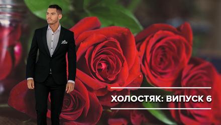 Холостяк 9 сезон 6 выпуск: новые участники на проекте и скандальная церемония роз