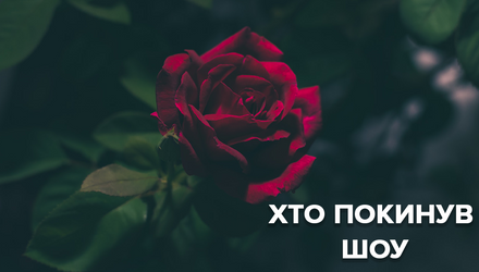 Холостяк 9 сезон 6 выпуск: из красавиц покинул проект