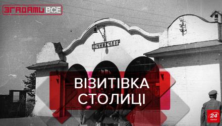 Вспомнить Всё: Киевский фуникулер