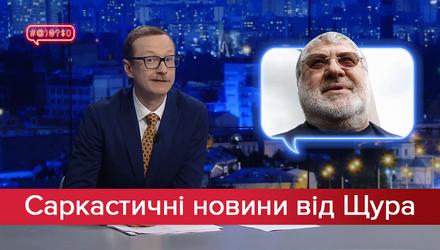 Новости от Щура: Коломойский вспомнил, где забыл деньги. Как заинтересовать молодежь политикой