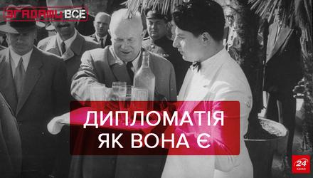 Вспомнить Все: Первые дипломатические шаги