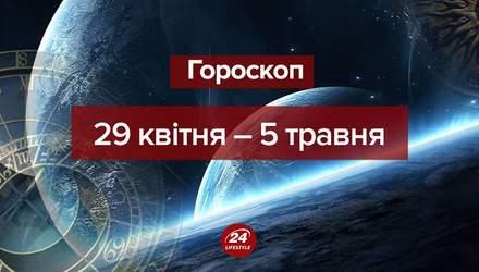 Гороскоп на неделю 29 апреля–5 мая 2019 для всех знаков Зодиака
