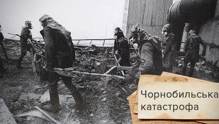Чорнобильська катастрофа: коротка історія про трагедію, яка назавжди закарбувалася в пам'яті