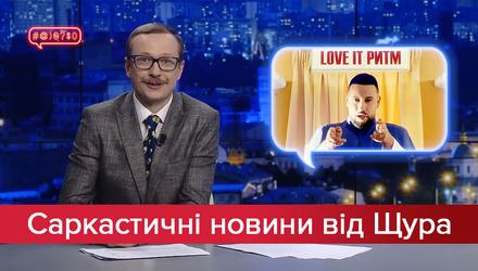 Саркастические новости от Щура: Как на Монатика повлиял закон о языке. Супергерой по-украински