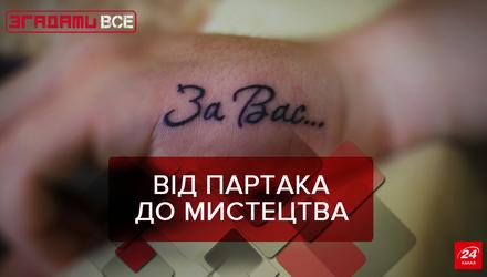 Вспомнить все: Татуировки для всех