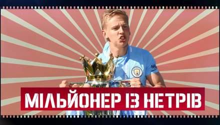 "Из аматора в игрока ""Манчестер Сити"": история успеха Александра Зинченко"